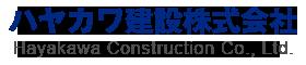 ハヤカワ建設株式会社